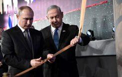 День Путина в Иерусалиме