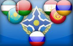 ОДКБ: антитеррористическая консолидация – веление времени