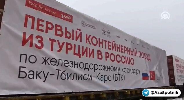Железная дорога Баку-Тбилиси-Карс: векторы
