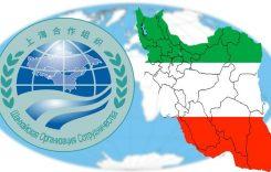 Подключение Ирана к ЕАЭС и ШОС поможет противостоять американским санкциям