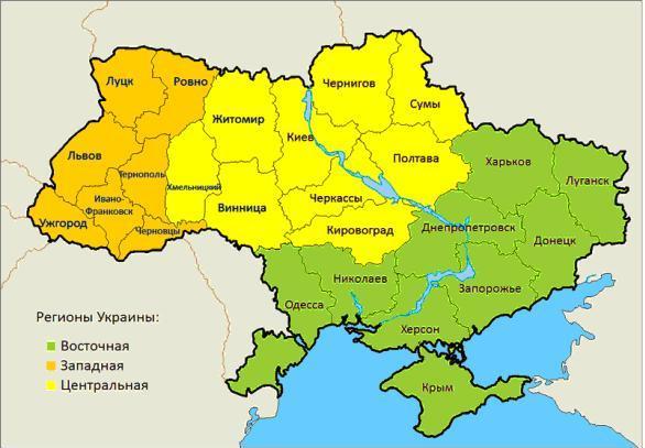Рис. 1. «Три Украины» – результат политики жесткой централизации и унитарной модели административно-территориального управления