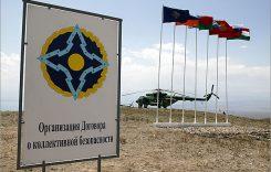 ОДКБ: новые угрозы, прежняя стабильность