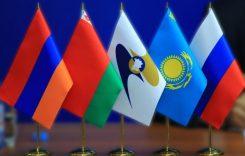 Армения-РФ-ЕАЭС: востребован ли опыт совета экономической взаимопомощи?
