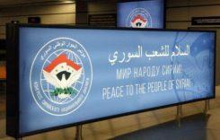 Конгресс нацдиалога Сирии: противники в поисках ответа на усилия России