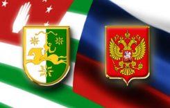 Россия–Абхазия: военно-политическое сотрудничество «проверяется» экономикой