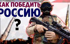 Что рекомендуют аналитики RAND в борьбе со «слишком большой» Россией